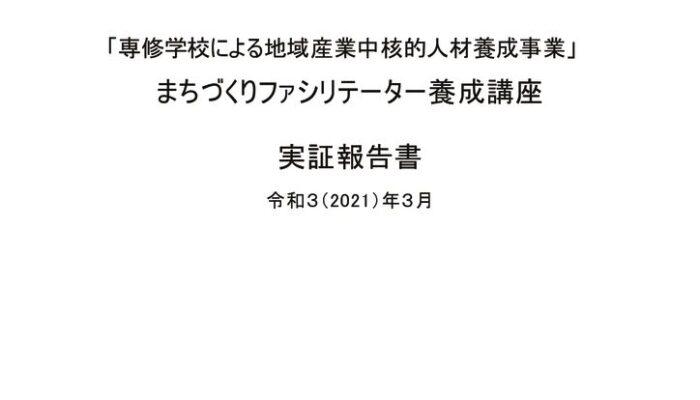 03実証02_掲載用20110311sのサムネイル